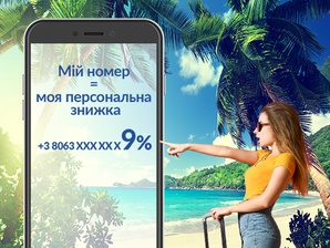 Discounts from TUI Ukraine for lifecell subscribers