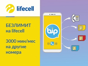 BiP Out пакеты минут