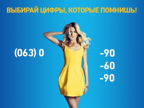 f0f96b40755 Заказать номер lifecell - lifecell Украина