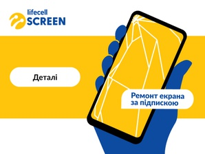 Послуга lifecell SCREEN