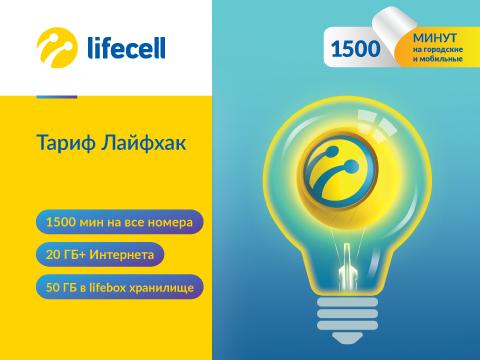 1aedf0982 «Лайфхак»: безлимит внутри сети lifecell + 150 минут на другие номера или  1500 минут на любые звонки на стационарные или мобильные номера в Украине.  К тому ...