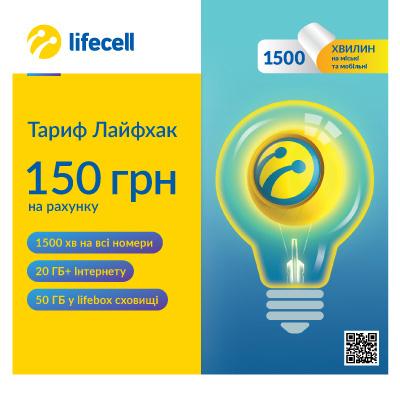 a4819d78b33602 «Лайфхак»: безліміт всередині мережі lifecell + 150 хвилин на інші номери  або 1500 хвилин на будь-які дзвінки на стаціонарні або мобільні номери в  Україні. ...