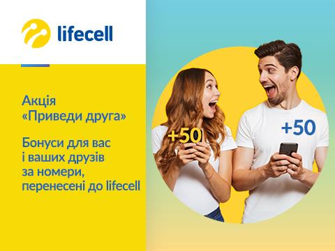 ef719c5c306c68 ... хто приводить друга в lifecell, та той, хто змінює оператора. Один  абонент може привести 10 друзів та отримати на свій бонусний рахунок 500  бонусів.