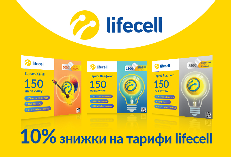 Get a discount for the best lifecell tariffs!
