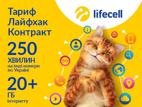 www.lifecell.ua
